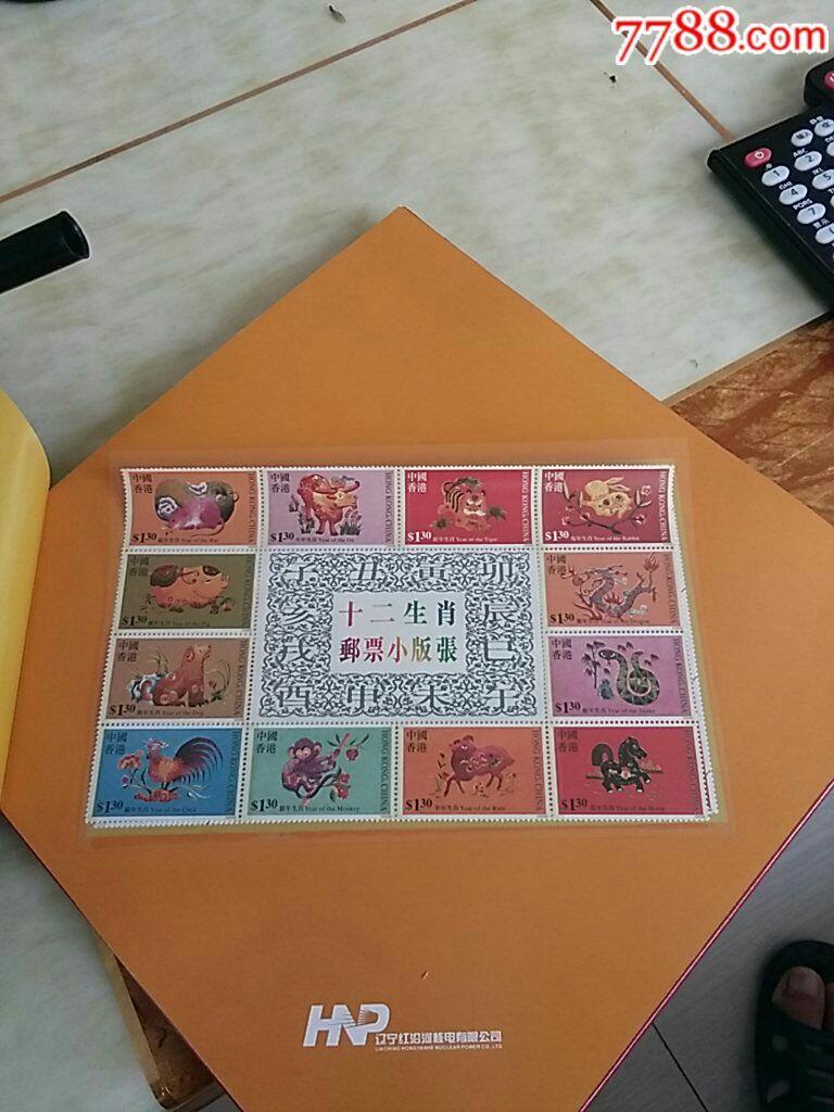 香港十二生肖邮票小版张图片