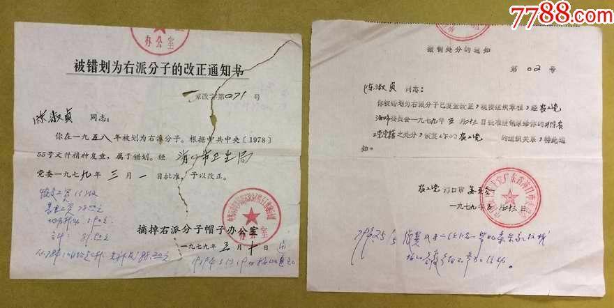 广东省海口市【被错划为右派分子的改正通知书】【撤销处分的通知】二