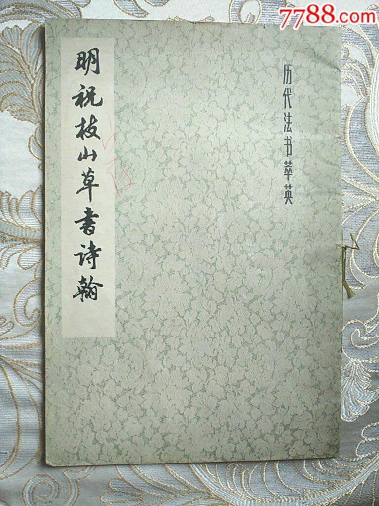 �v代法��萃英(明祝枝山草���翰)(au15371932)_