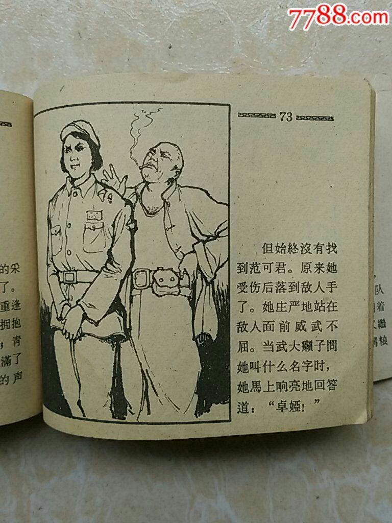 老版连环画《美食v美食队》【韩伍,冯吉令绘】三明西安粮食图片