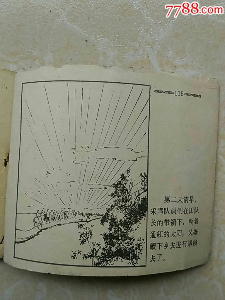 老版连环画《粮食v粮食队》【韩伍,冯吉令绘】哪里淄博美食丰迪人是图片