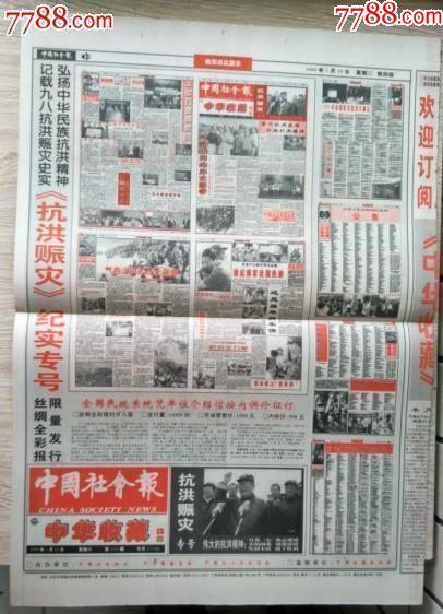 【精品报中报(此期P4)】中国社会报中华收藏专刊第36期(au15388081)_