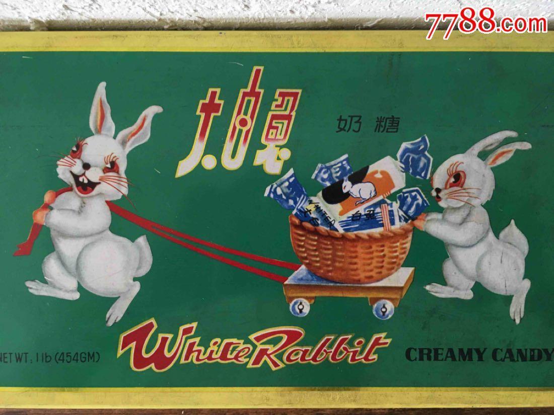 8090后童年回忆怀旧经典大白兔奶糖铁盒图片
