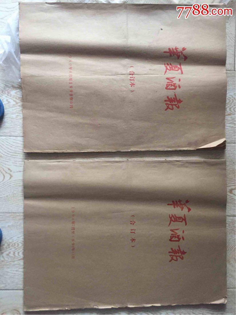 华夏酒报一一创刊号2册(au15505395)_