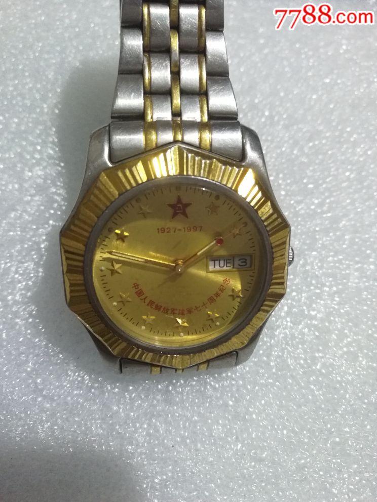 香港回归纪念手表