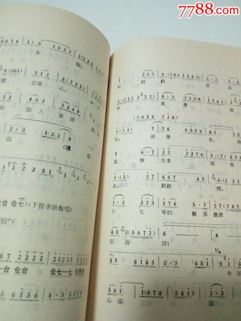 红灯记京剧歌词本