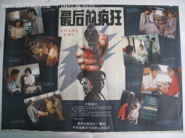 2开电影海报《最后的疯狂》85品