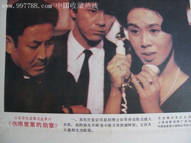 2开电影海报《伤痕累累的勋章》9品
