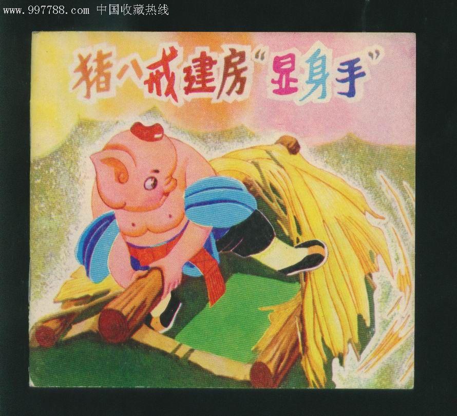 """猪八戒建房""""显身手""""(川版猪八戒大缺本如此品相本网首图片"""