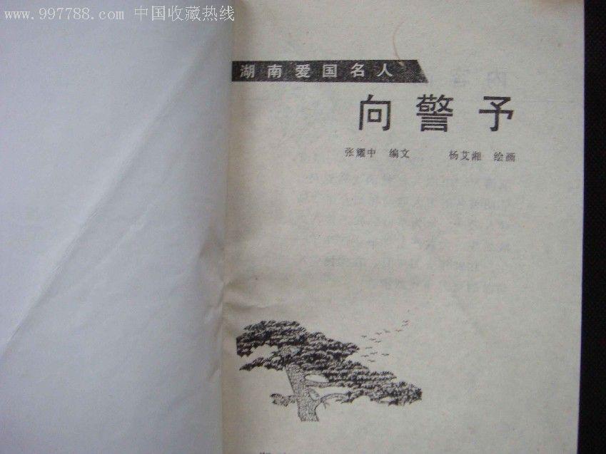 爱国名人名事名�_湖南爱国名人【3.量小书】