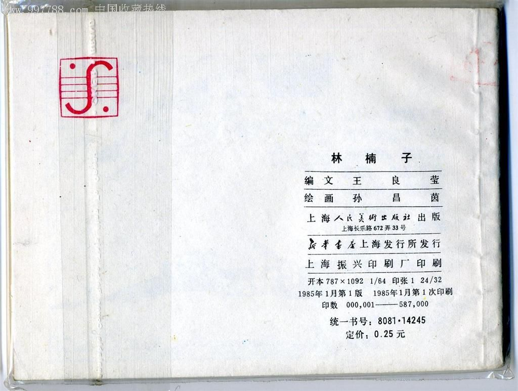 林楠子(10品)(店内商品近期大量上架,欢迎进店选购)图片