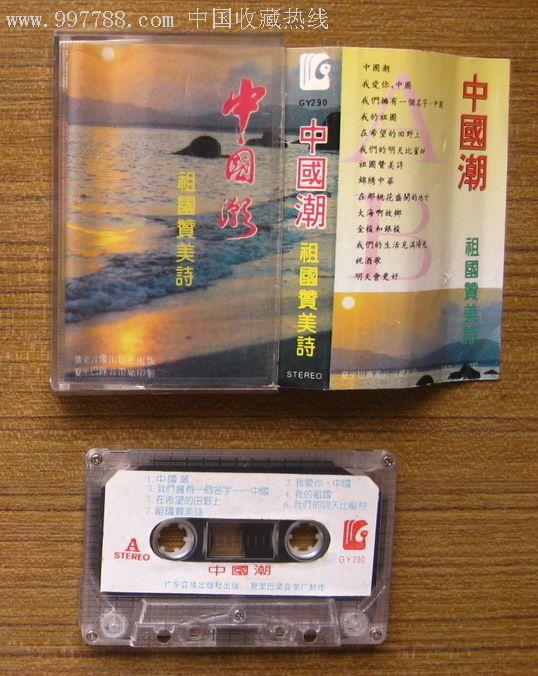 中国潮——宁林,皮小彩等演唱_磁带/卡带_星科书店