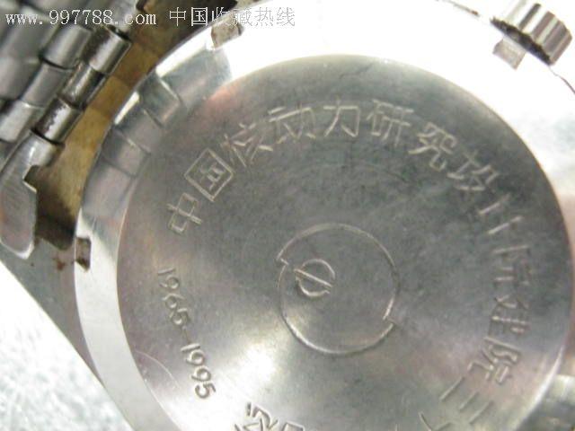 中国核动力研究设计院建院30周年纪念表