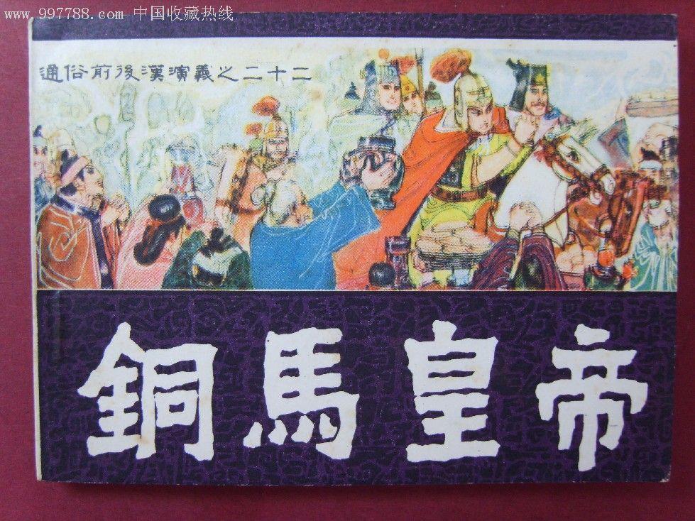 铜马皇帝.缺本.【本店7.8.9月每天上传10至15本拍卖