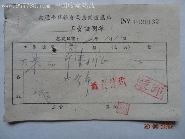 1963年南通专区粮食局唐闸直属库工资证明单10张