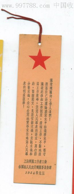 1954年元旦上海机关工作者工会书签图片