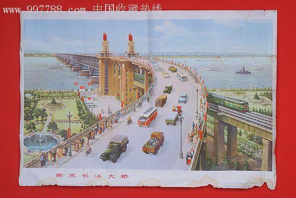 文革绘画版年画《南京长江大桥》(章育青.1973)