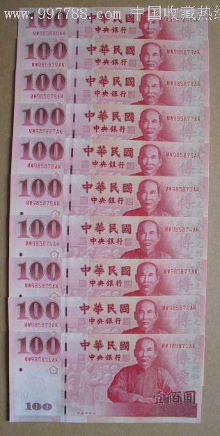 辛亥革命100周年纪念币,台湾纪念钞100元,10连趣味号985878