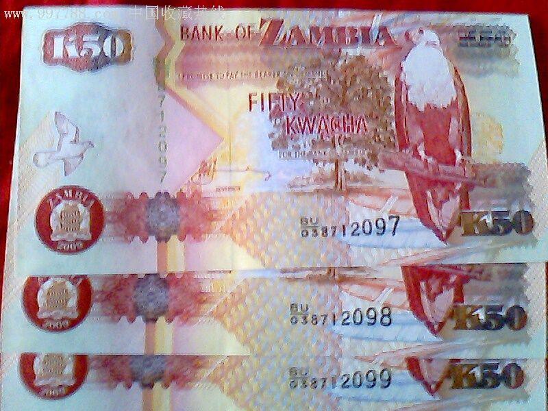 赞比亚钱币50元3连号