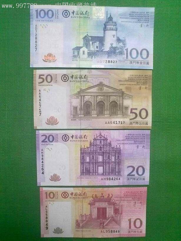 2008年8月8日发行的全新绝品澳门币一套四张合拍(图片
