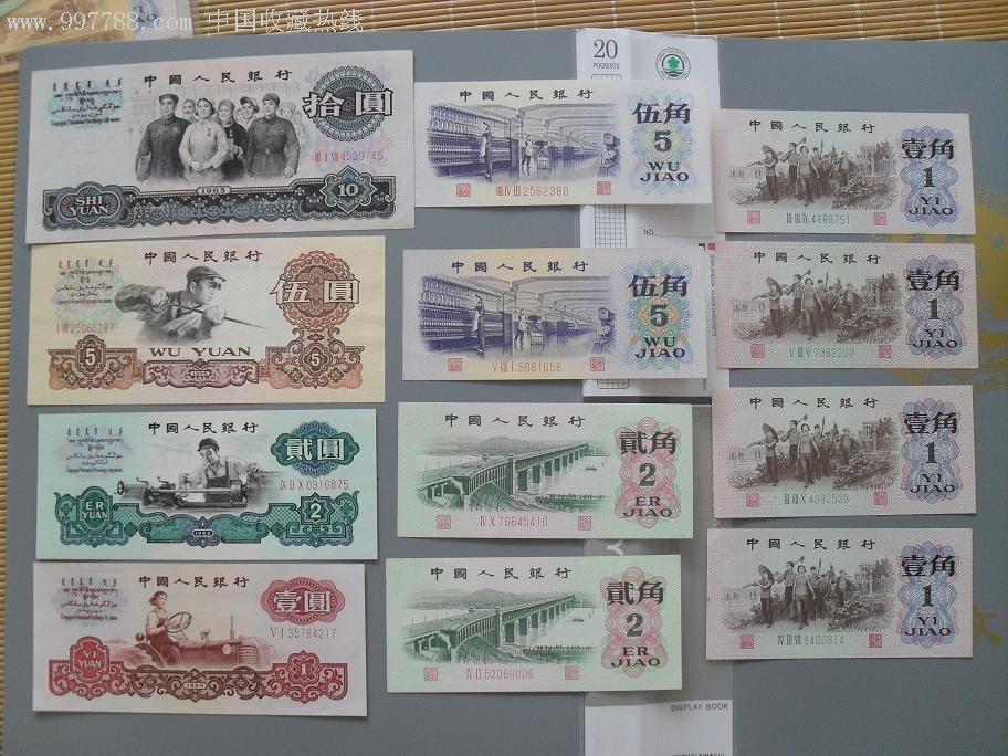 第三套人民币小全套12张_人民币_浦城之窗【7788收藏
