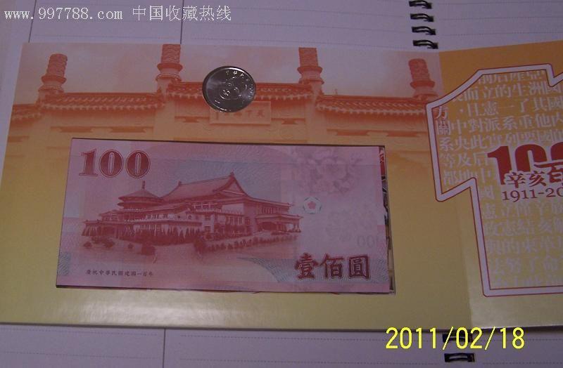 台湾纪念钞纪念辛亥革命100周年纪念册(100元纸币 10元硬币)