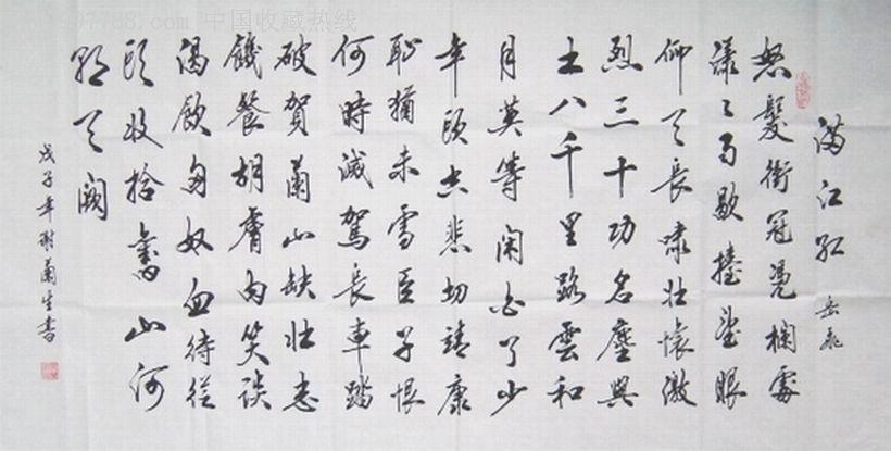 中国华夏神韵优秀书画教育家谢兰生书法《满江红》(2008年作品)图片