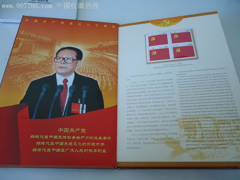 建党80周年_建党80周年纪念邮票册