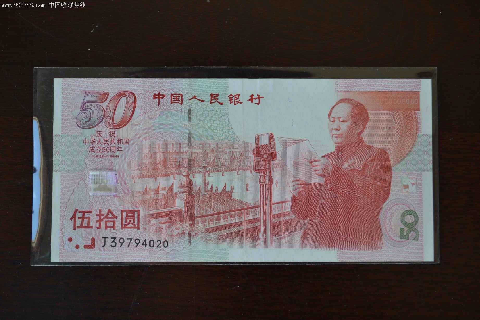 建国50周年纪念钞一张