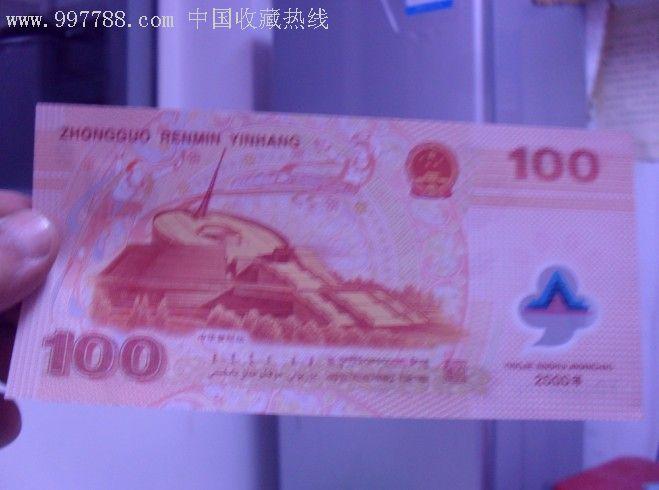 2000年世纪龙钞06头发要就顺,绝品.尾顺号8196图片