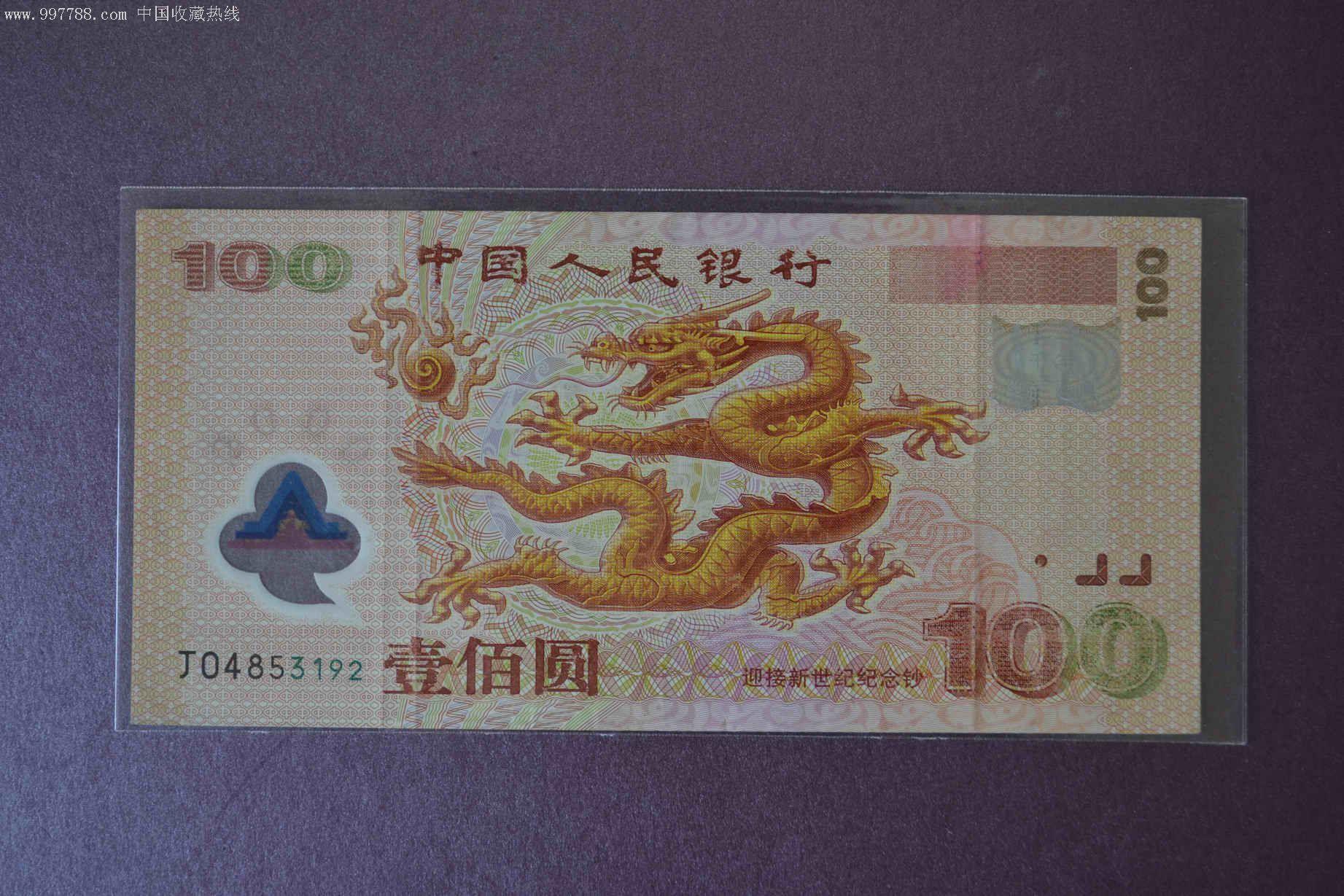 美品千年世纪龙钞一张