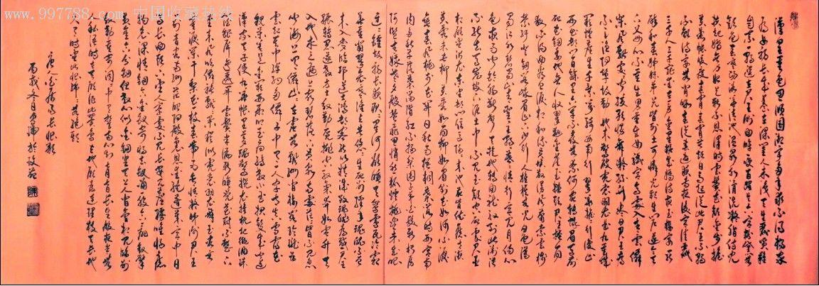 书法名家陈贞瑞先生(长恨歌)一幅图片