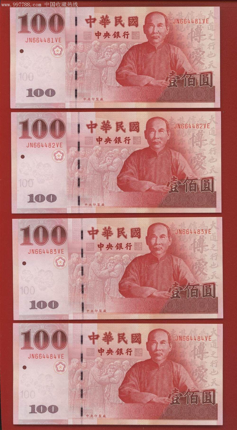 台湾辛亥革命100周年纪念钞20连号