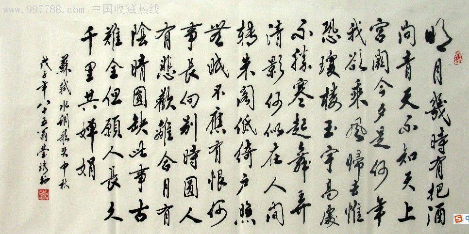 梁莹秀·字画四尺书法·水调歌头图片