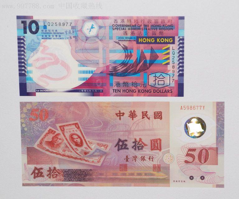 台湾塑料钞50元与香港塑料钞10元同拍尾同77