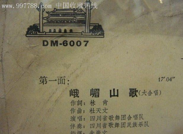 组歌初中12寸大唱片lp黑胶峨嵋英语唱片介词图片