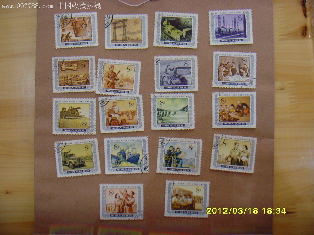 特13盖销票-zc2744842-新中国邮票-加价-7788收藏