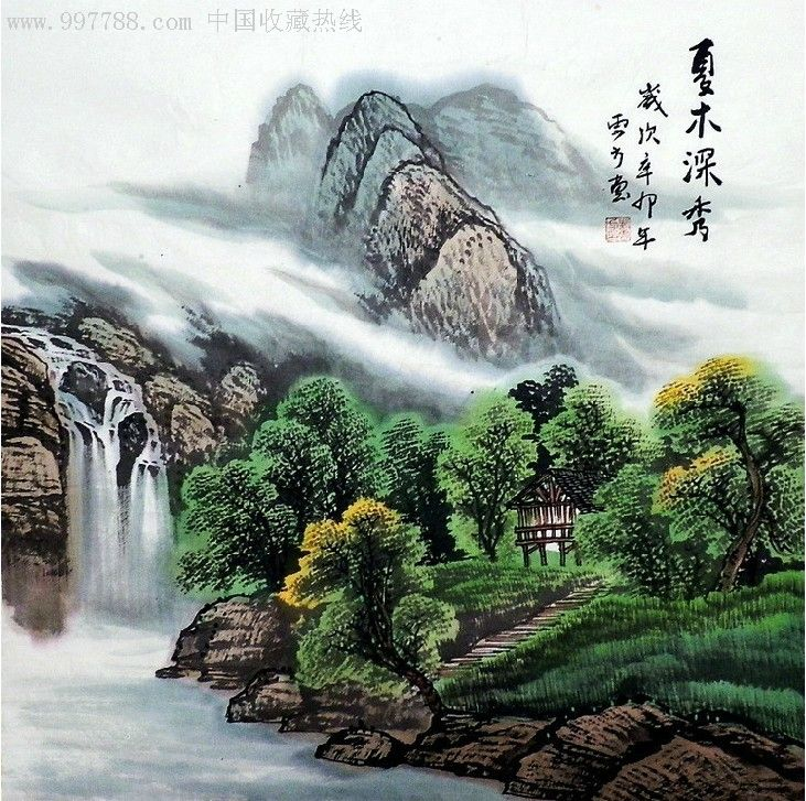 刘云方四尺斗方国画山水画《夏木深秀》图片