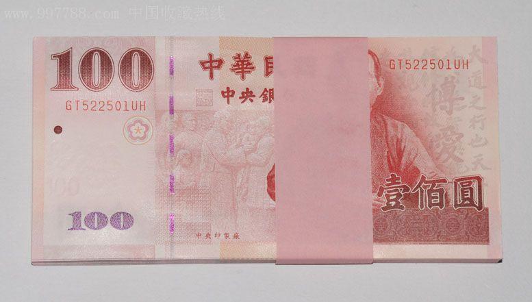 大号刀501-台湾辛亥革命百年百元纪念钞百连一刀