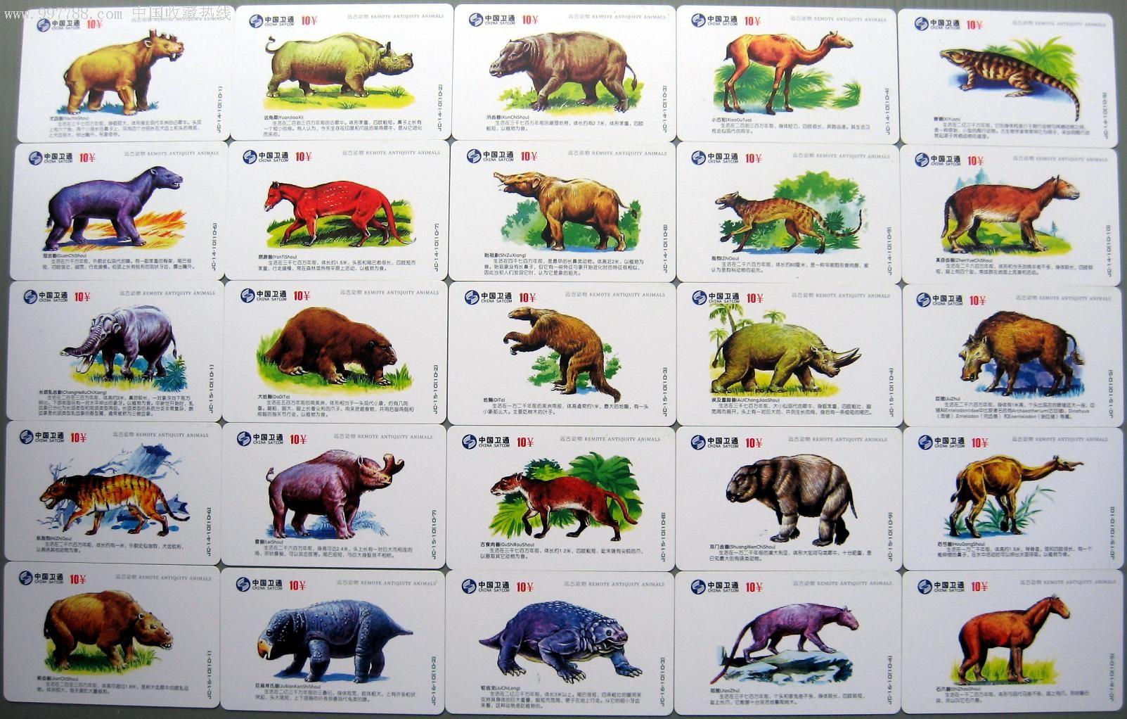 卫通发行-远古动物(10张1套10套共100张)