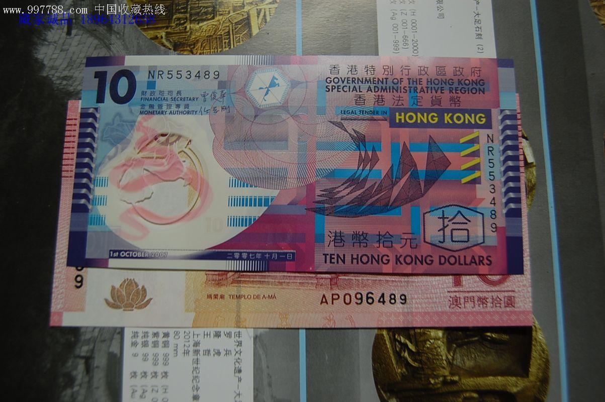 全新unc香港10元塑料钞与澳门回归纪念10元纪念钞尾3同号纸币人民币