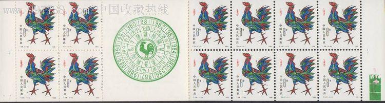 十二生肖小本票全集中国香港澳门台湾12生肖邮票大全套合订本图片