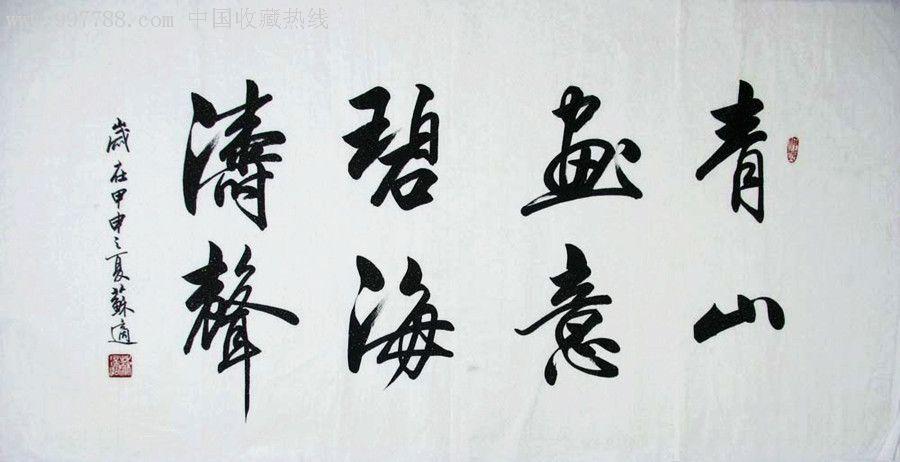 """中国书法协会会员,中国书协北京分会副秘书长""""苏适""""书法作品b图片"""