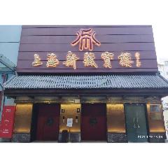 上海福民珍宝城_7788古玩