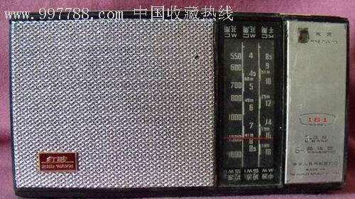 红波161半导体收音机65元包快递