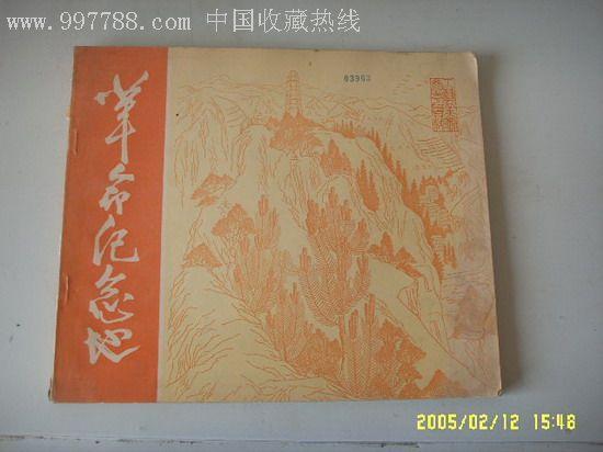 革命纪念地(se6721990)_7788旧货商城__七七八八商品交易平台(7788.com)