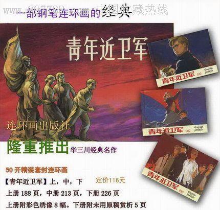 -青年近卫军(上.中.下)(se6737325)_