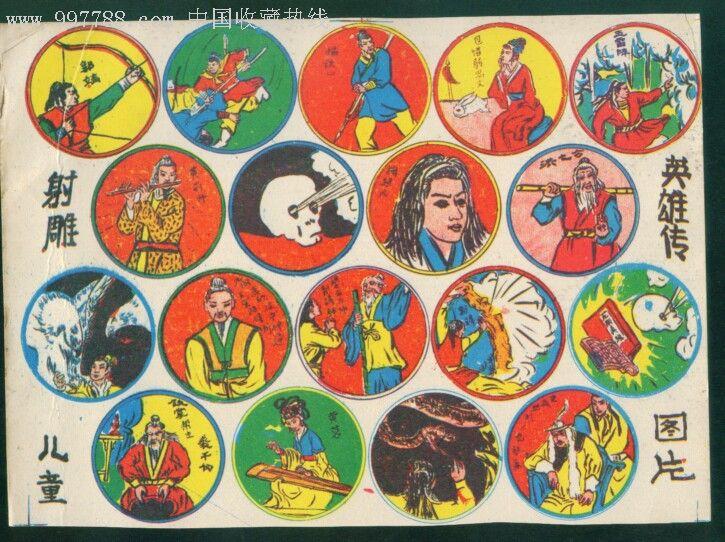 80年代儿童玩具卡片