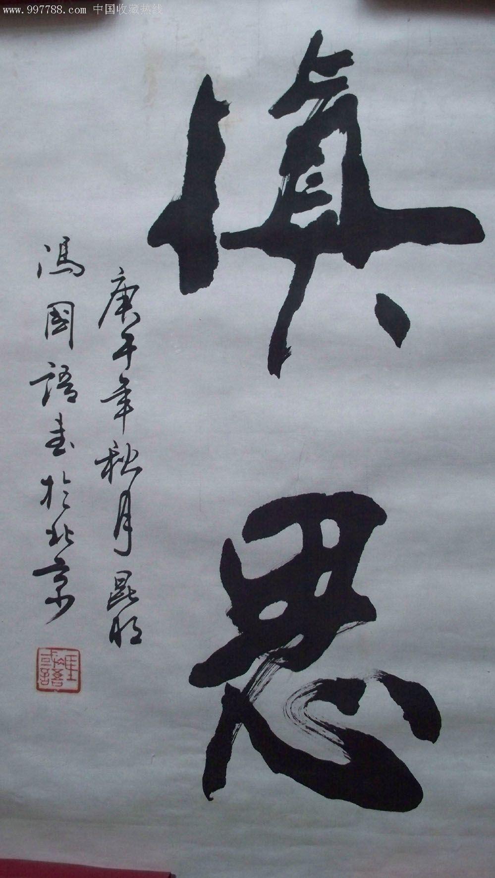 """中国当代十大书法家之一,""""云南第一笔""""冯国语书法(保真)图片"""