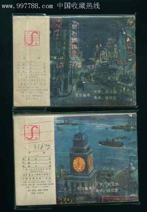 中国现代文学名著《子夜》上下